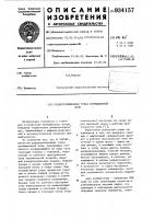 Патент 934157 Рециркуляционная топка промышленной печи