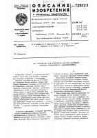 Патент 729523 Устройство для измерения частоты входного сигнала панорамного радиоприемника