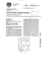 Патент 1707763 Устройство автоматического регулирования выходной мощности передатчика