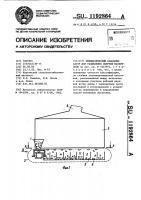 Патент 1192864 Пневматический классификатор для разделения сыпучих материалов