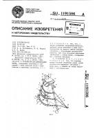 Патент 1191586 Устройство для аммонизации торфа