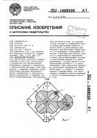 Патент 1469230 Мальтийский механизм