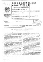 Патент 500457 Шихтозагрузочное устройство закрытых руднотермических печей