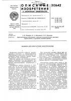 Патент 313642 Машина для контактной электросварки