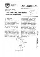 Патент 1520263 Солнечный водоподъемник