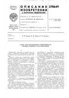 Патент 378649 Стенд для определения равномерности распыла рабочего тела форсункой
