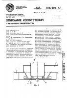 Патент 1597409 Устройство для очистки волокнистого материала от костры