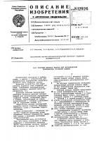 Патент 812926 Рабочий аппарат машины для механическойпереработки торфяной залежи