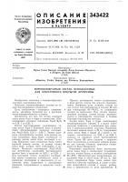 Патент 343422 Патент ссср  343422