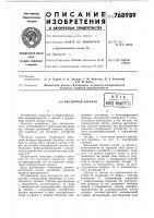 Патент 768989 Фрезерный барабан