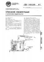Патент 1401240 Аккумулятор холода