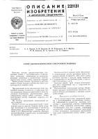 Патент 221131 Ротор высокоскоростной синхронной машины