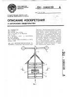 Патент 1048159 Ветровентиляторная установка
