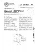 Патент 1410907 Измельчитель-пневмотранспортер