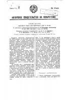Патент 37408 Кротовый плуг для прокладки труб в почве