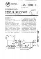 Патент 1406798 Устройство для измерения импульсной реакции