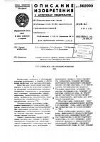 Патент 862990 Собиратель для флотации фосфатных руд