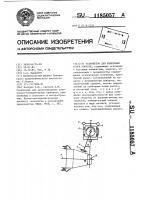 Патент 1185057 Устройство для измерения углов конусов