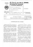Патент 319492 Устройство для съема заготовок