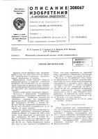 Патент 308067 Способ обработки кожвсесоюзыап