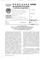 Патент 165780 Способ выделения