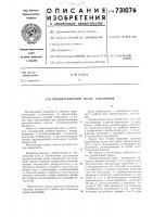 Патент 731076 Пневматический насос замещения
