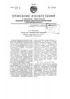 Патент 54910 Ротор для электрической машины