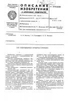 Патент 575266 Судопобъемная приварная проушина