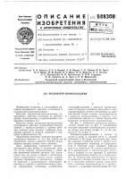 Патент 588308 Экскаватор-дреноукладчик