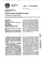 Патент 1716199 Пневматический насос замещения