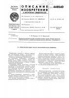 Патент 448540 Явнополюсной ротор электрической машины