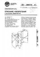 Патент 1364772 Ветродвигатель