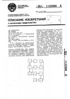 Патент 1133568 Устройство для виброакустического контроля состояния породного массива