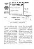 Патент 188383 Навесное оборудование для рь5тья котлованов над расположенным в грунте кабелем