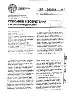 Патент 1707099 Вытяжной прибор преимущественно ленточной машины