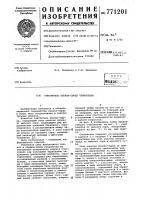 Патент 771201 Очиститель хлопка-сырца чекменевых