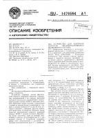 Патент 1470594 Устройство для контроля скорости железнодорожного подвижного состава