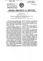 Патент 28570 Электрическая машина