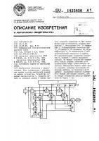 Патент 1425850 Устройство защиты от импульсных помех