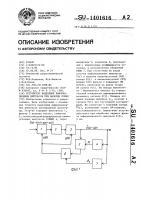 Патент 1401616 Устройство выделения информационных импульсов при наличии помех