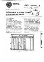 Патент 1200865 Способ подготовки хлопка-сырца к хранению