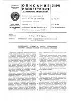 Патент 211591 Кодирующее устройство вызова телефонного аппарата автоматической телефонной станции