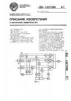 Патент 1327298 Устройство приема многочастотных сигналов