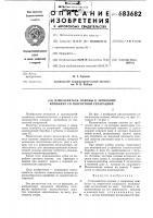 Патент 683682 Измельчитель соломы к зерновому комбайну со скоростной сепарацией