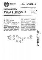 Патент 1078634 Биимпульсный приемник