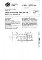 Патент 1667925 Устройство для дробления
