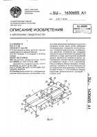 Патент 1630655 Устройство для сепарации зернового вороха