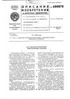 Патент 680878 Способ изготовления многослойных изделий