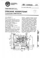 Патент 1359222 Устройство для перегрузки затаренных грузов