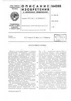 Патент 164355 Дугогасящая катушка